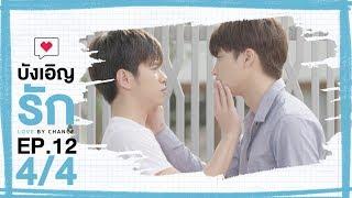 [Official] บังเอิญรัก Love by chance | EP.12 [4/4]