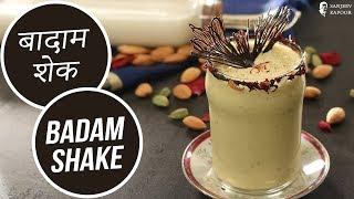 बादाम शेक | Badam Shake | Sanjeev Kapoor Khazana