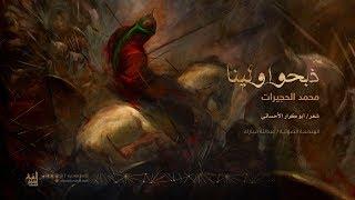 ذبحوا ولينا | محمد الحجيرات