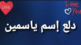 دلع إسم ياسمين Youtube
