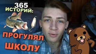 365 Историй: Прогулял школу / Андрей Мартыненко