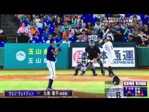 2016.9.4 Final #13/16 BFA U18 Championship Japan vs Taiwan