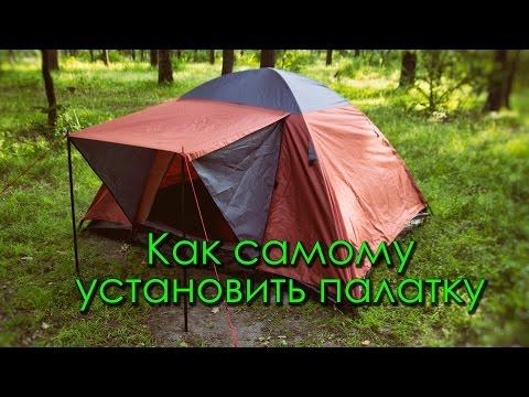 Как установить палатку видео