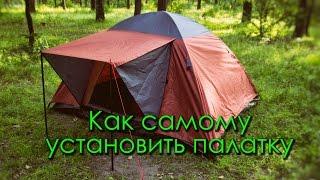Видеоурок: Как самому установить палатку