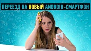 видео Как быстро перейти с iPhone на Android-устройство и обратно