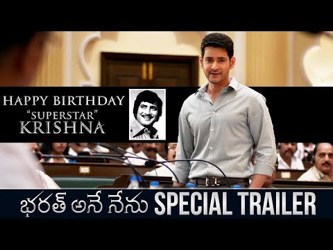 Bharat Ane Nenu Special Trailer | Happy Birthday to Superstar Krishna | Mahesh babu | Siva Koratala