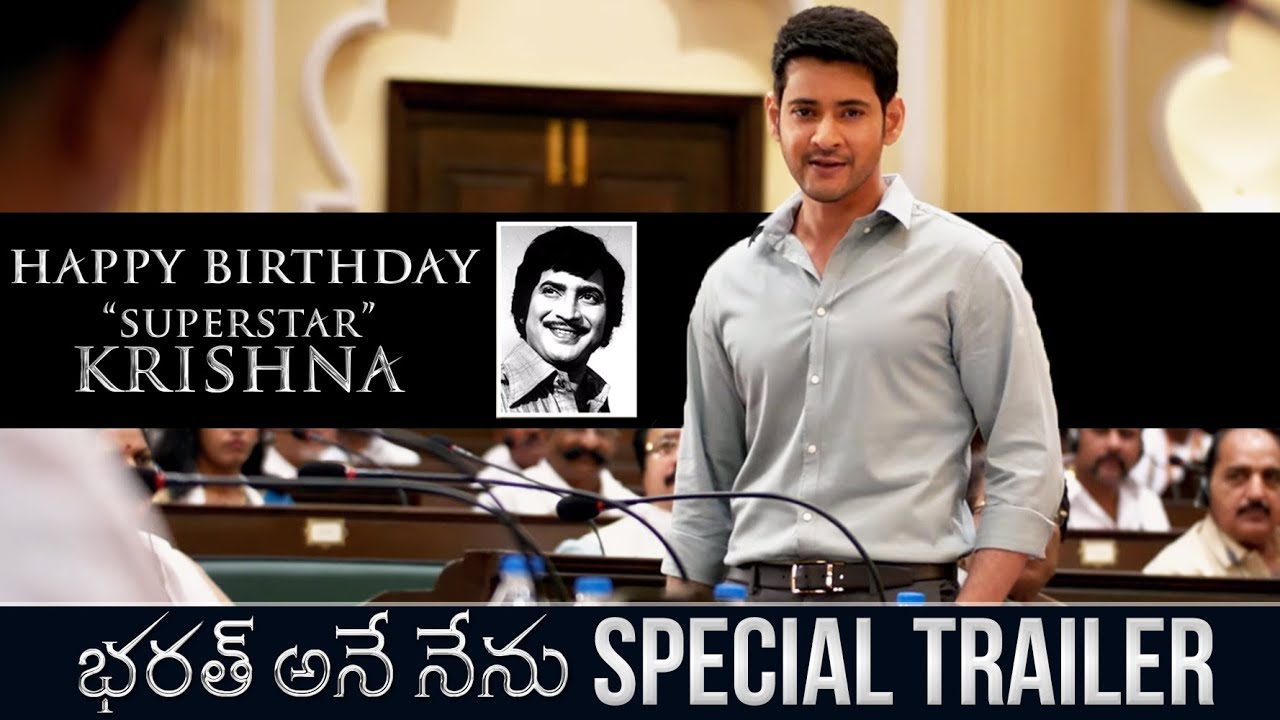 maxresdefault bharat ane nenu special trailer happy birthday to superstar