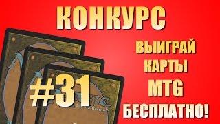 Конкурс # 33 (MTG). Выиграй бесплатно карточки Magic: The Gathering (MTG, Magic).