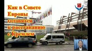 Как в Совете Европы готовятся к расставанию с Кремлем