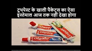Reuse Empty Packets | Best out of Waste | Recycling toothpaste packet | DIY Colgate craft Idea