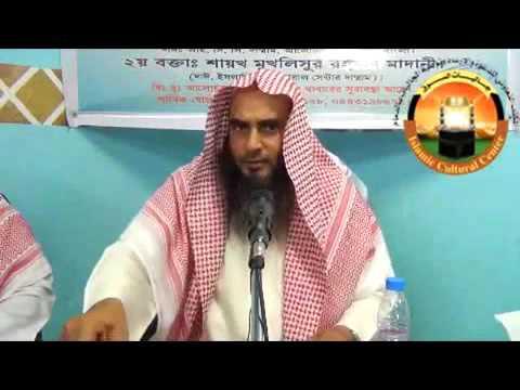 ইসলাম গনতন্ত্র কতটুকু সমর্থন করে  By Sheikh Motiur Rahman Madani
