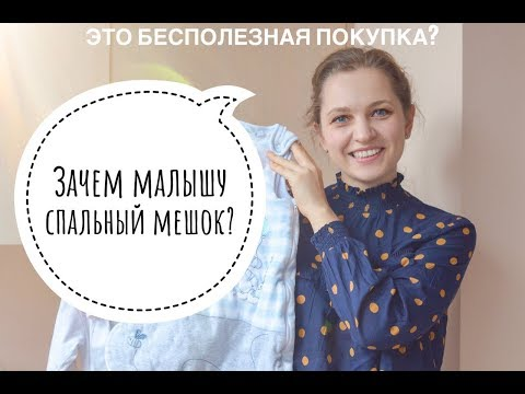 Нужен ли ребёнку спальный мешок? - Наталия Домрес о сне малышей
