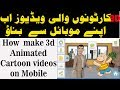 How to make 3d Cartoon Animation Movie from your Andriod Phone ,mobile   urdu hindi 