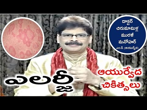 Allergy in-depth view and  Ayurvedic Treatment in Telugu by Dr. Murali Manohar Chirumamilla, M.D.