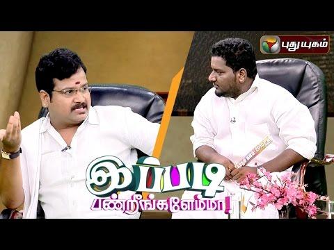Ippadi Panreengale Ma | 03/04/2016 | Puthuyugam TV