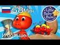 Маршируют муравьи детские песенки для самых маленьких от Литл Бэйби Бум mp3