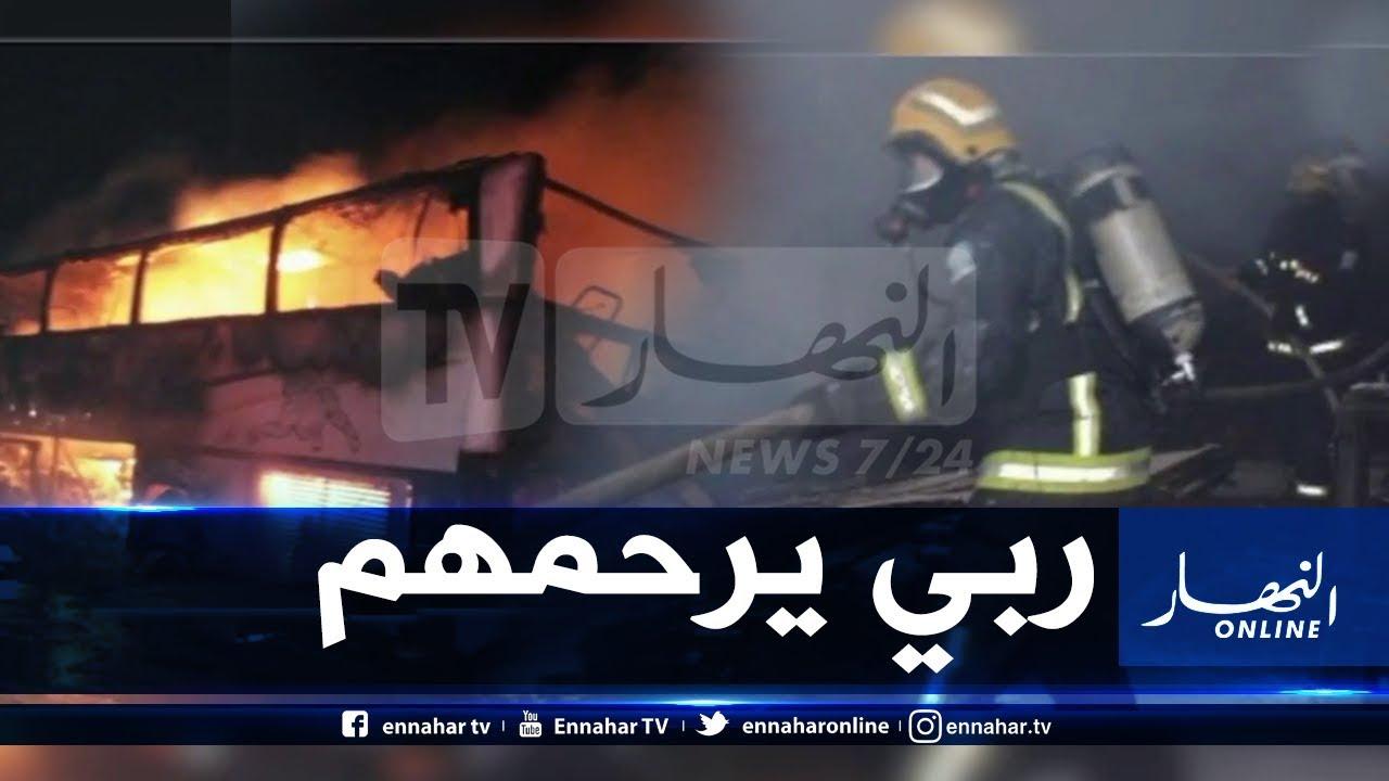 السعودية: وفاة 35 معتمرا وإصابة 4 آخرين في حادث إحتراق حافلة ركاب