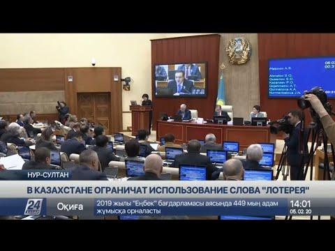 В Казахстане ограничат использование слова «лотерея»
