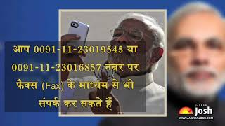 How to Contact PMO in Hindi