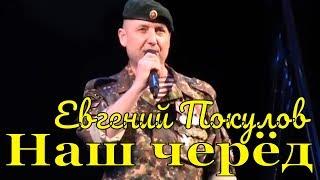 Песня Наш черёд Евгений Покулов Фестиваль армейской песни
