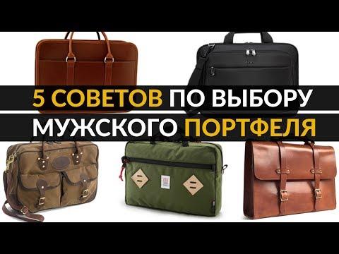 Как выбрать мужскую сумку? | 5 советов по мужским портфелям