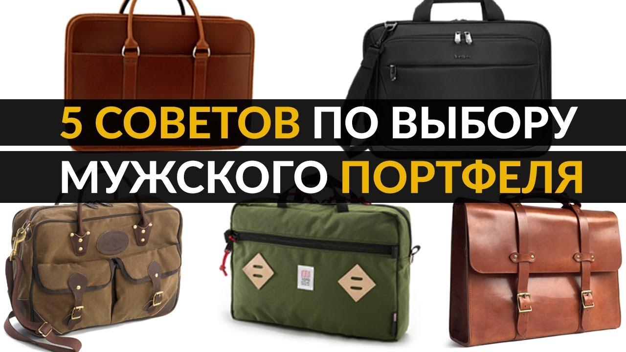 0fb84fd7d5e4 Как выбрать мужскую сумку?   5 советов по мужским портфелям - YouTube