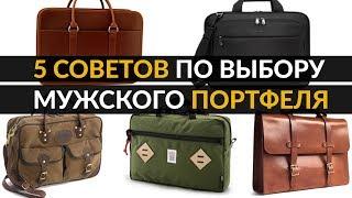 видео Разновидности сумок для ноутбуков