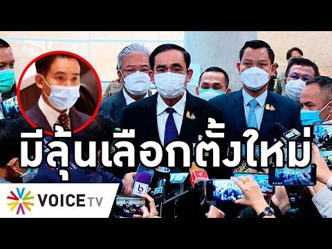 Overview - คนไทยมีลุ้นเลือกตั้งใหม่ ประยุทธ์มีแววยุบสภา ผลโหวตไม่ไว้ใจสูงสุด อยู่ต่อก็เน่ากว่าซากศพ