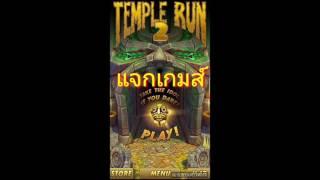 แจกเกมส์ Temple Run 2 Mod Apk