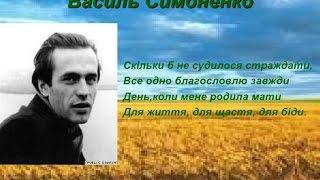 Корифеї української поезії Василь Симоненко