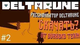 Deltarune на русском!!! Скачать в описании!!! Прохождение Руны Дельта с озвучкой Ефимуса). #2