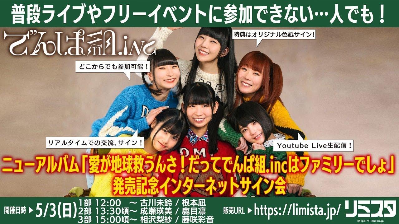 ニューアルバム「愛が地球救うんさ!だってでんぱ組.incはファミリーでしょ」発売記念インターネットサイン会