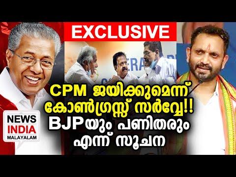 സര്വ്വേ നടത്തിയത് ദില്ലി ആസ്ഥാനമായ ഏജന്സി   kerala assembly election 2021   NEWS INDIA MALAYALAM