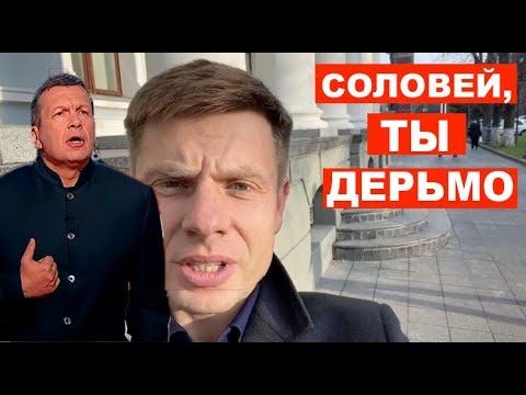Мразь, закрою тебе въезд в Европу, - Гончаренко жестко ответил на обвинения Владимира Соловьева