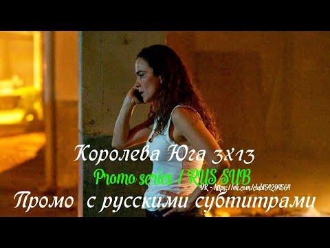 Королева Юга 3 сезон 13 серия - Промо с русскими субтитрами // Queen Of The South 3x13 Promo
