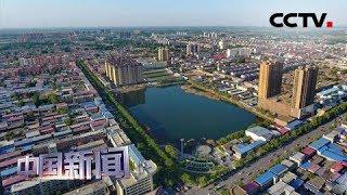 [中国新闻] 设计方案亮相 雄安新区如何建设?  CCTV中文国际