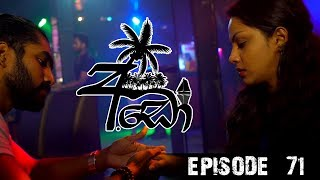 අඩෝ - Ado | Episode - 71 | Sirasa TV Thumbnail