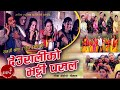 Download Deuraliko Bhatti Pasala by Ramji Khand and Devi Gharti MP3 song and Music Video