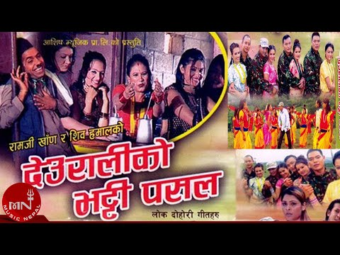 Deuraliko Bhatti Pasala by Ramji Khand and Devi Gharti