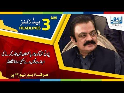 03 AM Headlines Lahore News HD - 20 April 2018