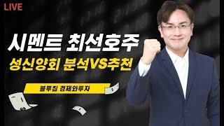 한국 주식투자!! 대선 후보 1위 이재명 테마주 3부 …