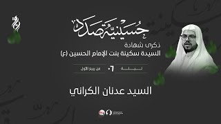 شهادة السيدة سكينة (ع): السيد عدنان الكراني - حسينية صدد
