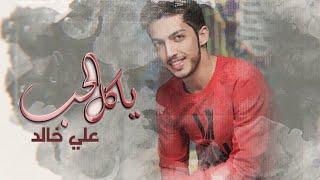 يا كِل الحُب - علي خالد (2020) Ali khalid - yaa kell al7ob