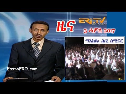 Eritrean News ( July 3, 2017) |  Eritrea ERi-TV