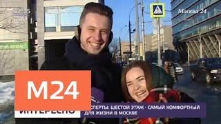 Смотреть видео Какой этаж самый комфортный для жизни в Москве - Москва 24 онлайн