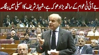 Shahbaz Sharif Blasting Speech in National Assembly Today | 21 January 2019 | Express News