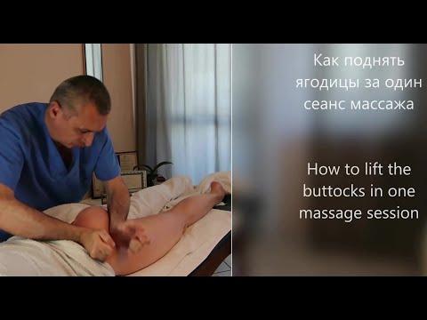 Быстро поднять ягодичные мышцы массажем, Quickly Lift The Gluteal Muscles, Massage, Masaje, 快速抬起臀肌