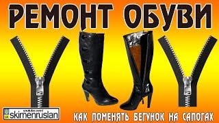 РЕМОНТ ОБУВИ как поменять бегунок на сапоге(, 2014-10-07T13:03:02.000Z)