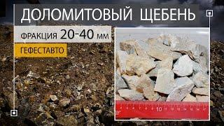 видео Купить бутовый камень в Москве: доставка, цена за куб