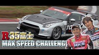 R35 GT-R 富士 MAX SPEED CHALLENGE  V OPT 219 ①